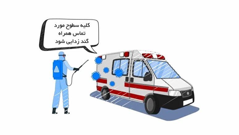 فاصله گذاری اجتماعی در امداد و نجات