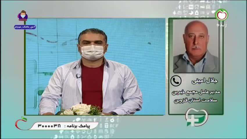 مدیرعامل مجمع خیرین سلامت قزوین در ...