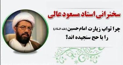 زیارت امام حسین علیه السلام برابر90...
