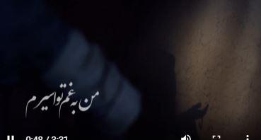 حسین جان به غم تو اسیرم