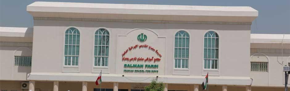 مجتمع سلمان فارسی پسران - دبی