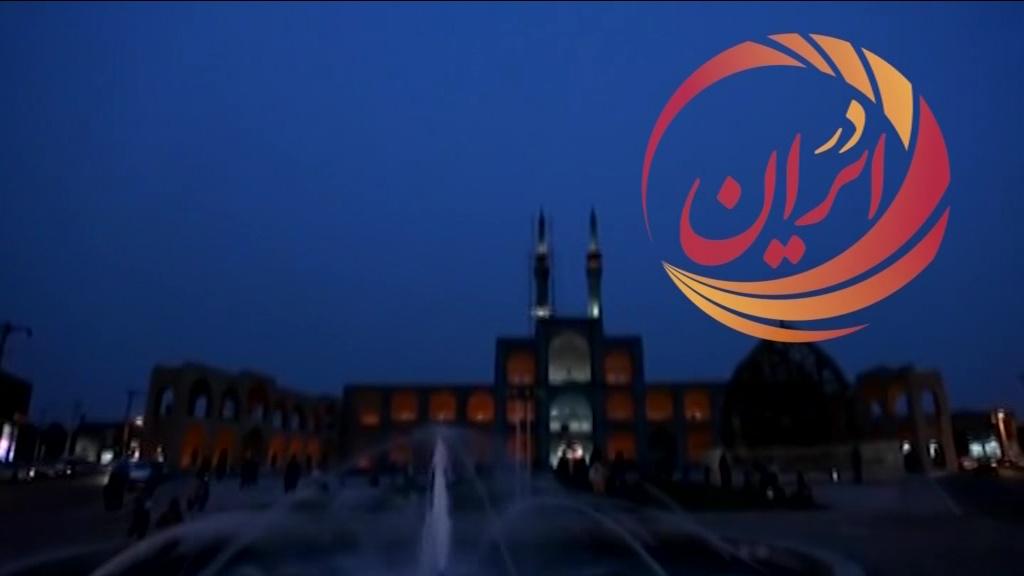 در ایران