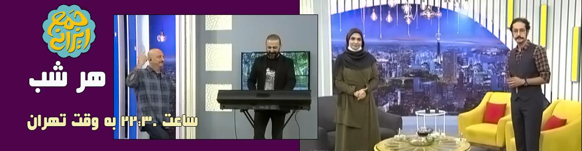 جمع ایرانی